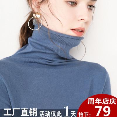 秋冬新款羊绒衫女堆堆领卷边毛衣短款韩版修身百搭针织羊毛打底衫