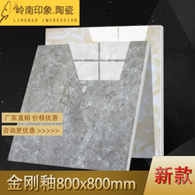 新款 金刚大理石瓷砖800X800客厅防滑地砖云灰石地板砖背景墙瓷砖
