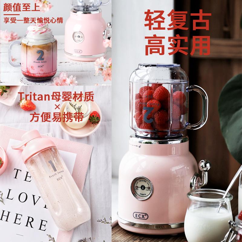 ECX 榨汁机 网红同款 水果碰碰机 辅食料理机 随身榨汁杯 便携杯