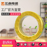 Jiangnan cable BVR4 square national standard home improvement wire single core multi-strand copper core soft wire 100 meters big factory direct