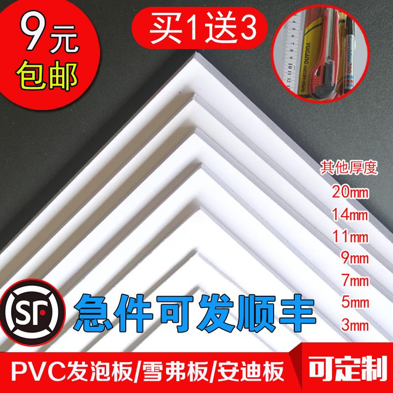雪弗板PVC发泡安迪板建筑沙盘模型材料KT板墙体剖面cos道具泡沫板