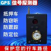 Car on-board mortgage car Beidou gps signal anti-interference and anti-shield anti-location tracking wireless detector