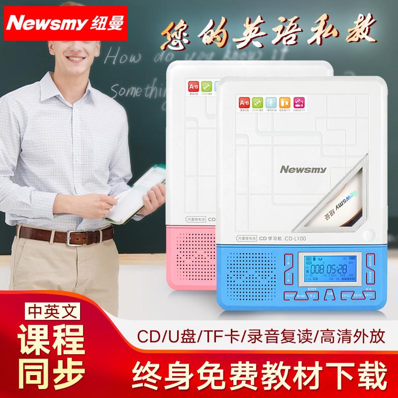 纽曼L100早教机录音机专卖店家教机
