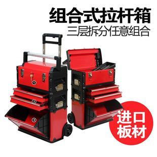 多功能組合拉桿箱工具箱大號五金維修家用手提式收納箱 TS3050