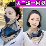 春夏季防晒三角丝巾围脖口罩女护颈透气遮脸面罩防紫外线雪纺薄款