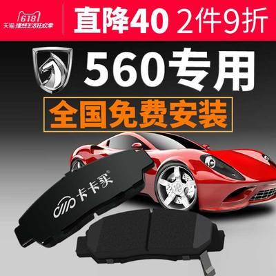 卡卡买宝骏560专用刹车片汽车原装原厂升级陶瓷前后轮刹车皮正品