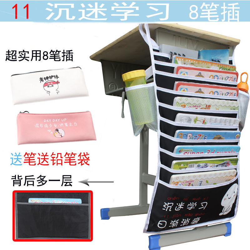 11层课桌神器挂书袋高中生大容量创意韩国收纳袋卡通学生书桌挂袋
