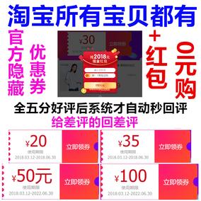 q无门槛网购物券天猫淘宝优惠券卷领取免单0元购商品秒评自动发货