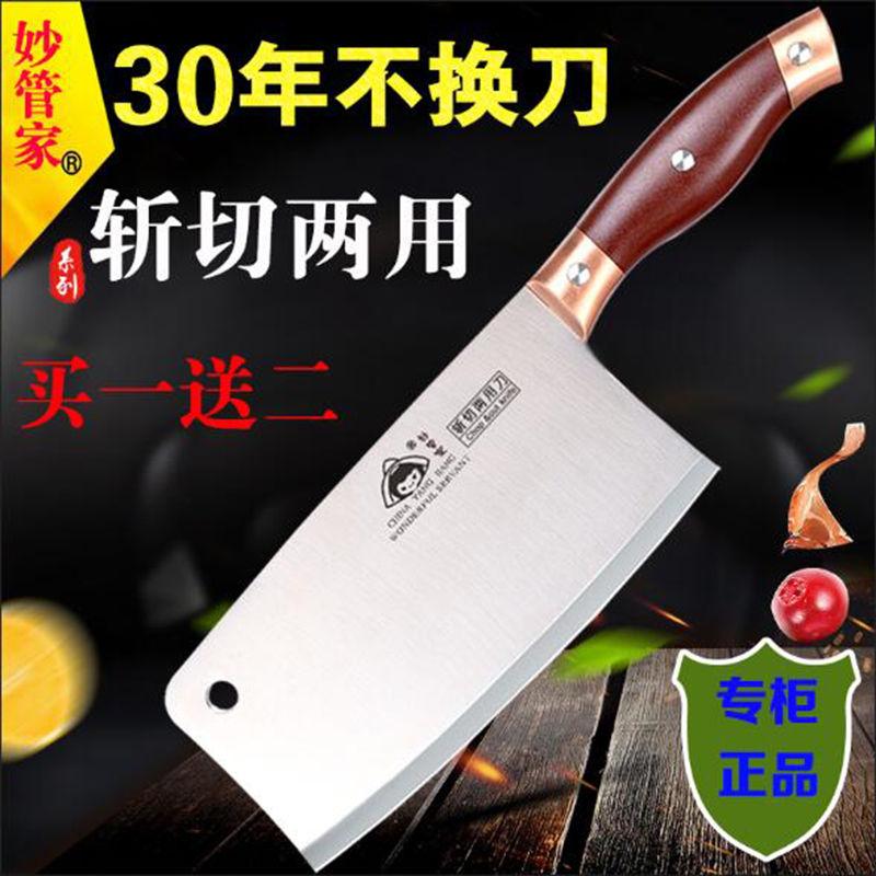 [买一送二菜刀不锈钢家用切菜刀切肉刀锋利斩切刀切片刀剁骨刀