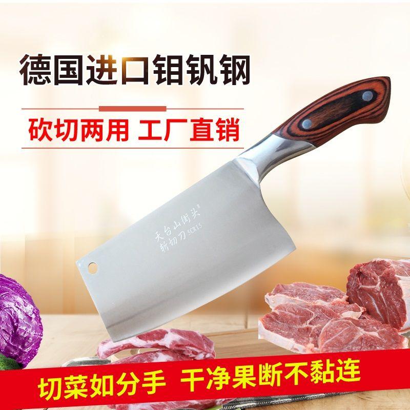 德国进口砍骨切肉两用刀具家用厨房菜刀加厚锋利厨师不锈钢斩骨刀