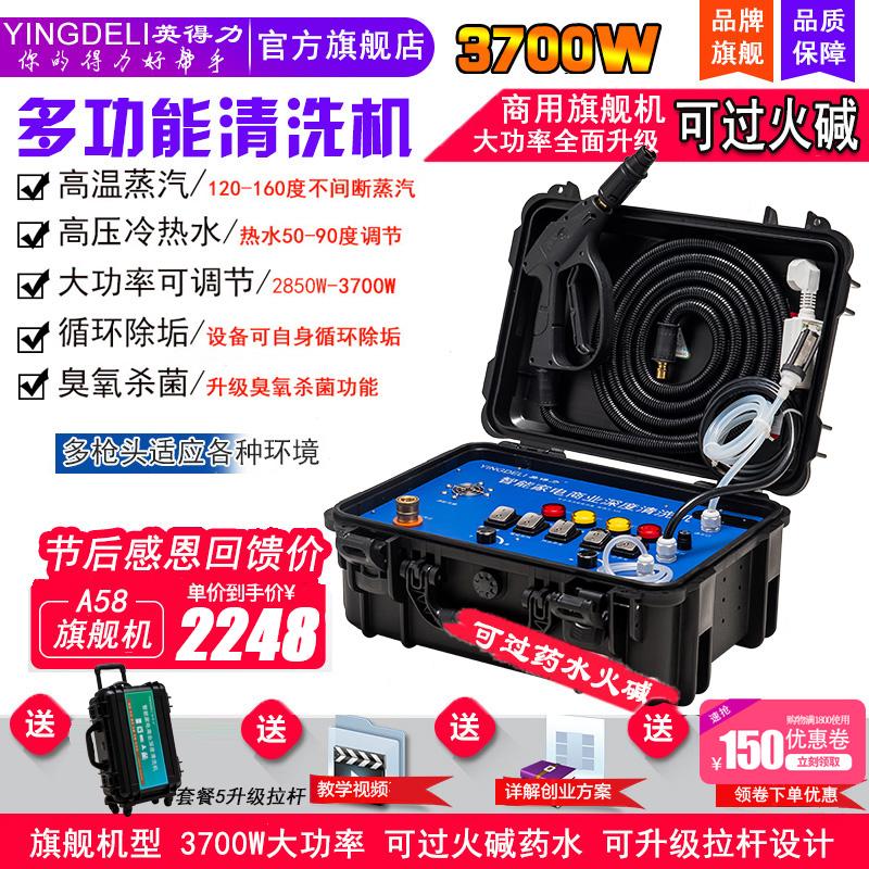 英得力多功能一体蒸汽清洗机商用高压高温空调油烟机家电清洗设备