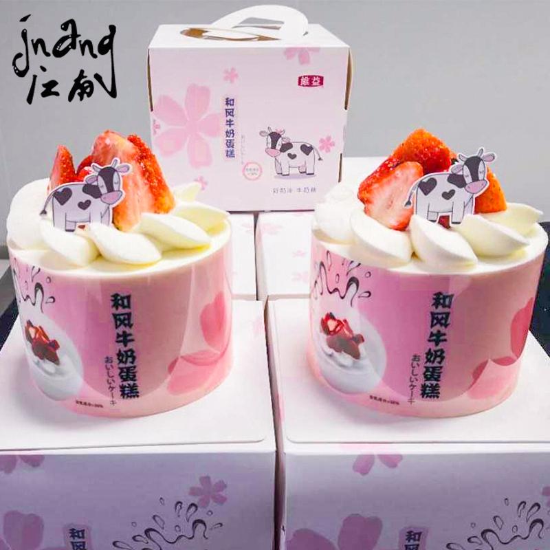 4寸粉色和风牛奶蛋糕盒含围边插卡慕斯蛋糕包装盒手提烘焙包装盒