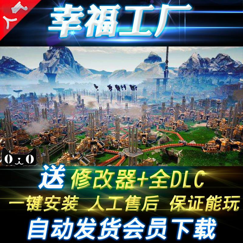 幸福工厂 满意工厂 Satisfactory 中文版PC电脑单机游戏送修改器