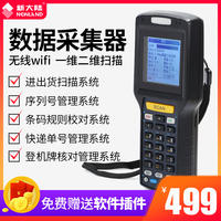 New World pt86 inventory machine scanning wireless management warehouse inventory machine clothing supermarket express inventory handheld grab-in warehousing invoicing management software collector a two-dimensional scanning bar grab
