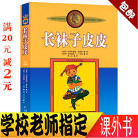 Long stockings Pipi genuine package Lin Gelen with beautiful painted version 3-4th grade non-phonetic Chinese children