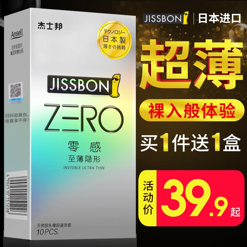 杰士邦零感超薄避孕套0.01安全套ZERO男用情趣螺纹大颗粒官网旗舰