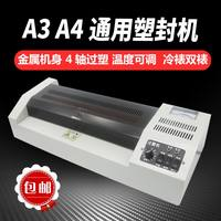 Professional grade a3 iron shell laminator laminating machine laminating home office laminating film