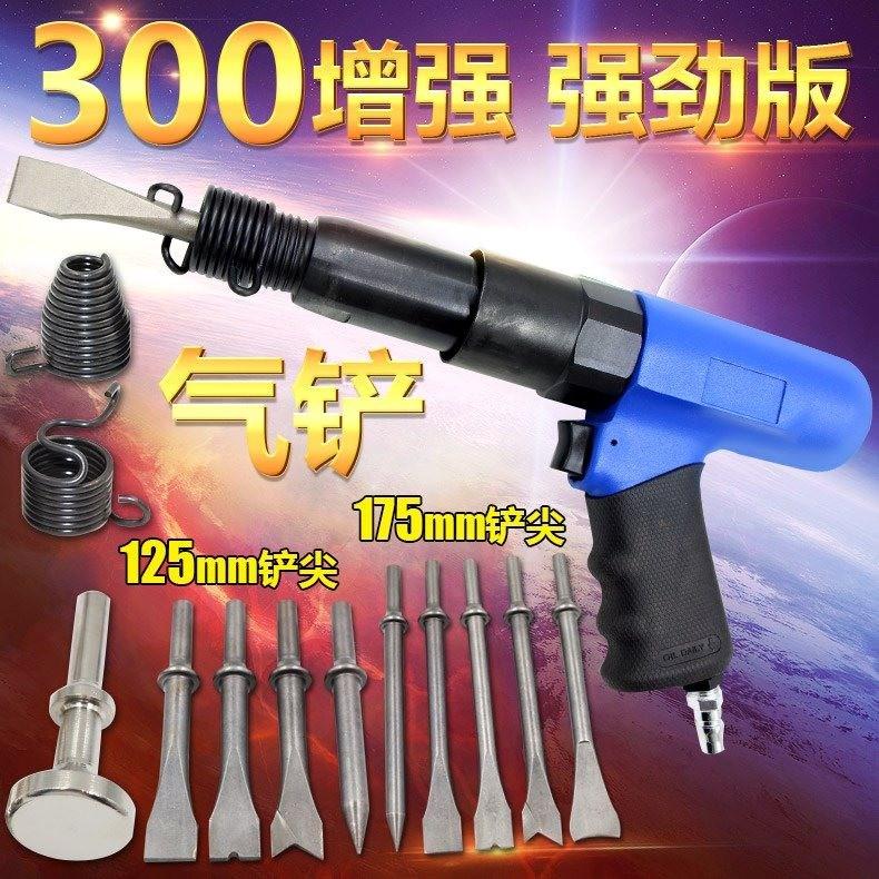 气动工具250强力型气铲风铲气锤除锈机去除刹车片焊渣处理8