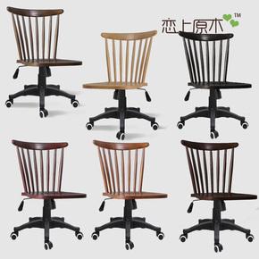 现代中式日式北欧胡桃木色白橡木实木书桌椅电脑椅转椅椅子温莎椅