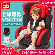 gb好孩子儿童安全座椅汽车用宝宝婴儿车载可坐躺坐椅反向0-4-7岁