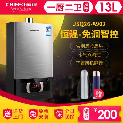 前锋 JSQ26-A902燃气热水器 强排恒温13升高端智能宽频水气双调