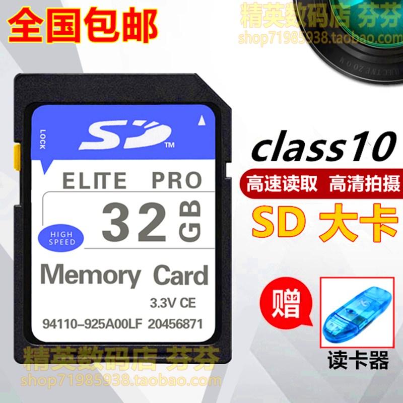 佳能单反相机700D 600D高速sd大卡内存卡尼康D600原装32GB内存卡