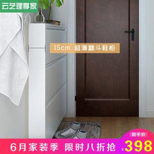 简约现代超薄翻斗鞋柜15cm小型进门口鞋柜家用窄款入户玄关门厅柜