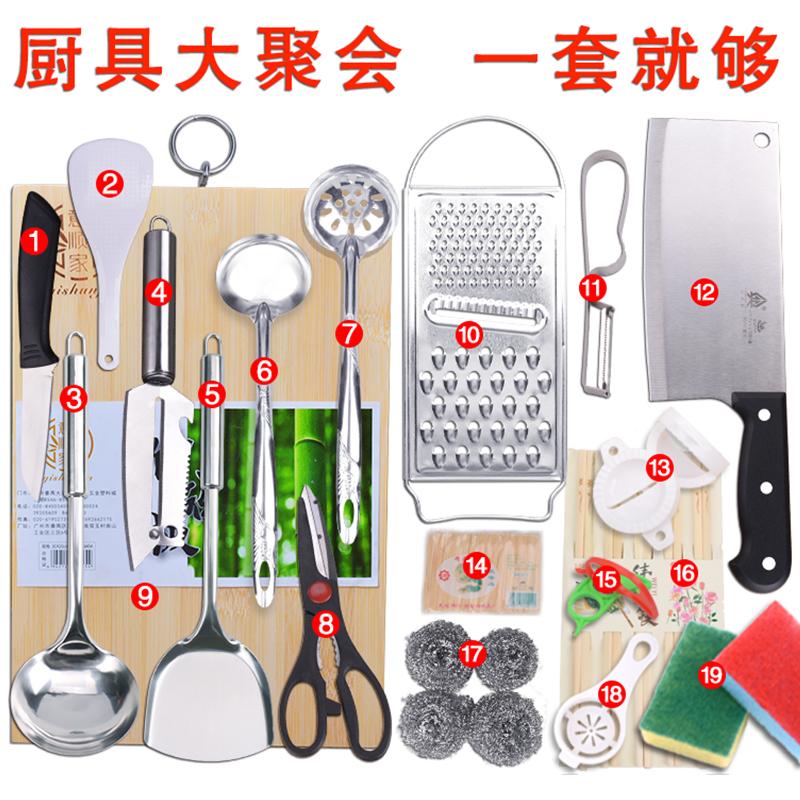 【全套厨房用品】不锈钢菜刀菜板锅铲刀具套装案板切片刀家用组合