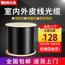 光纤线室外室内皮线光缆1芯2芯3钢丝单模户外延长光缆线入户1000m图片