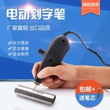 打码 电动钢印打码 打标笔 金属标记笔 电动刻字机