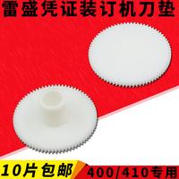雷盛CD-400/410财务凭证装订机刀垫票据装订机胶垫打孔垫片