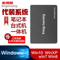 金储星240g笔记本台式机ssd固态硬盘60g120g256g512g1tb2.5sata3