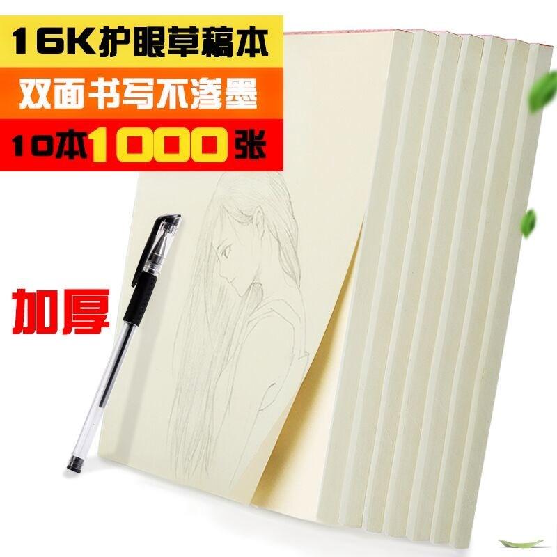 草10本1000张免邮大学生用米黄草稿本护眼16K空白纸本子稿纸