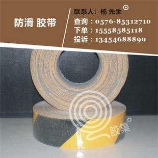 黄黑色防滑胶带防滑贴 砂面耐磨防滑 楼梯地面浴室pvc胶带50mm*5M