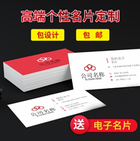 Print business card production free design package QR code personal custom double-sided waterproof creative high-end pvc card