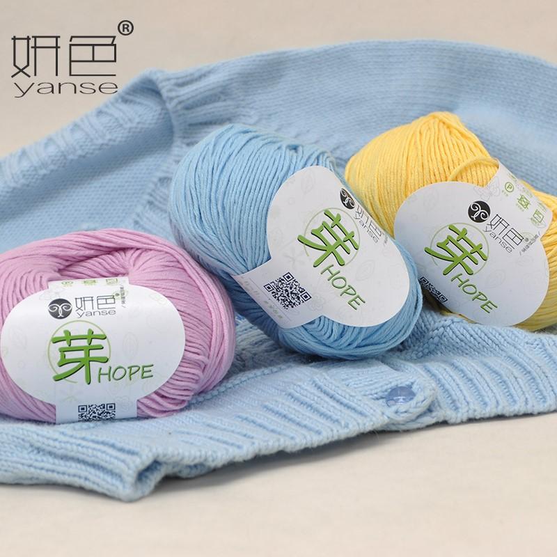 宝宝毛线棉线手工diy编织牛奶棉勾鞋毛线婴儿毛线线儿童毛线团