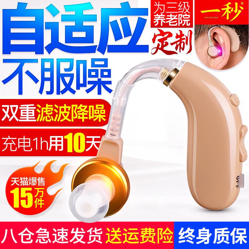 一秒正品助听器老人专用耳聋耳背式隐形充电款声音放大器中老年人