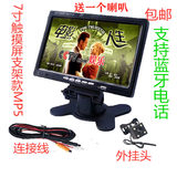 Electric four-wheel reversing image three-wheeled full-shed closed car car 4.3-inch 7-inch high-definition LCD monitor mp5