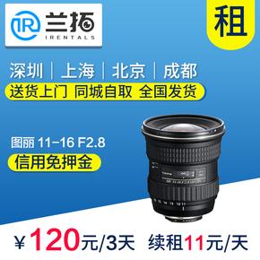 出租單反鏡頭 圖麗 11-16mm F2.8 超廣角 風光鏡頭 蘭拓相機租賃