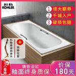 科勒浴缸铸铁1.5米