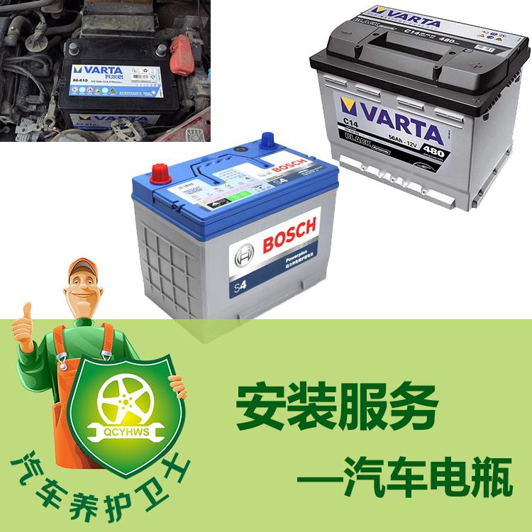 汽车电瓶蓄电池安装更换服务 工时费 全国汽车保养安装服务
