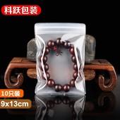 13eva软自封袋小号透明磨砂珠宝袋首饰袋密封袋防氧化袋10只图片