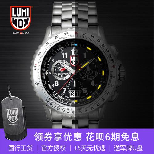 瑞士LUMINOX雷美诺时军表 9241.M钛金属户外三针防水夜光男士手表