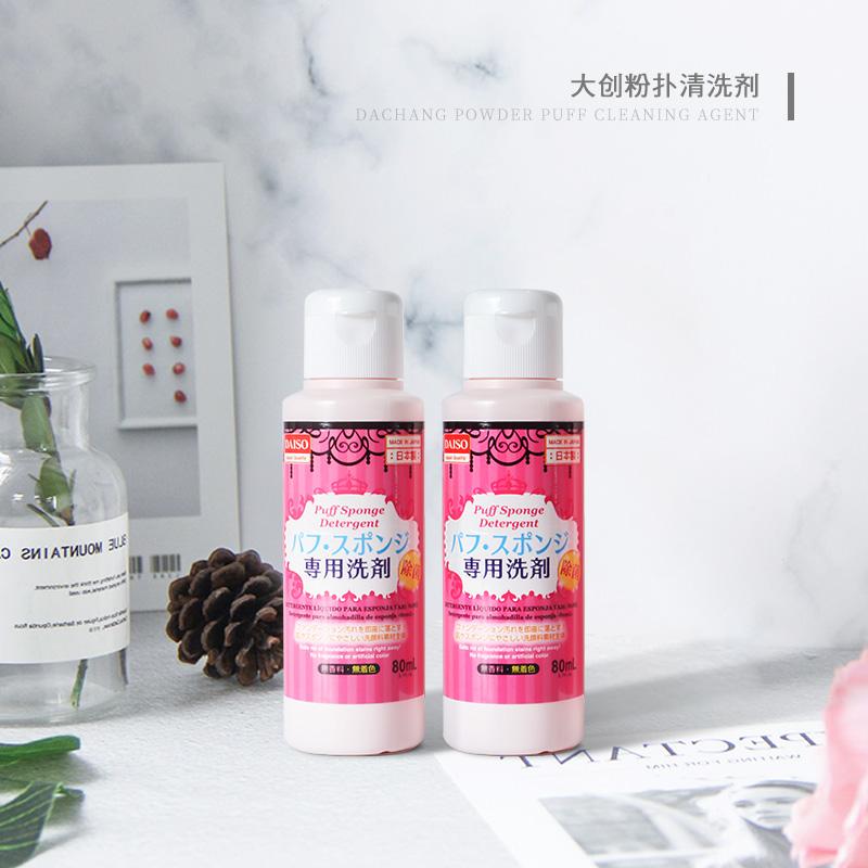 张沫凡/横扫细 菌粉扑清洁 日本大创粉扑清洗剂Daiso化美妆蛋特用