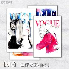 艺术海报 时尚 Vogue 水彩巴黎系列 11幅选 A8265 装饰画客厅卧室
