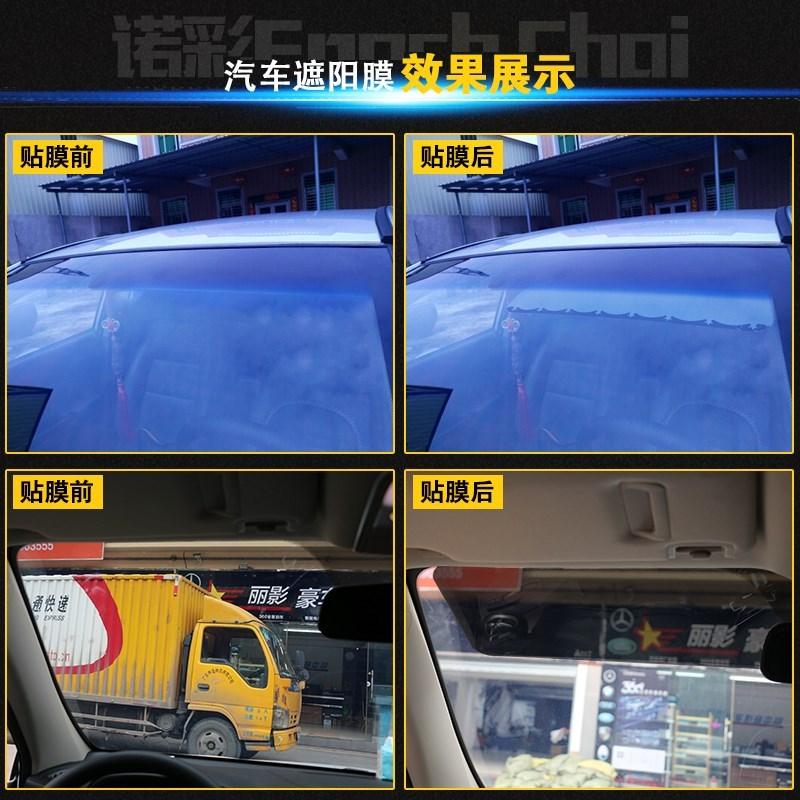 汽车用遮阳内隔热防眩目刺眼睛防晒前挡风玻璃遮光板保护透明贴膜