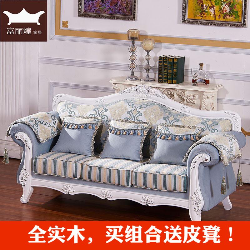 实木布艺沙发组合可拆洗客厅