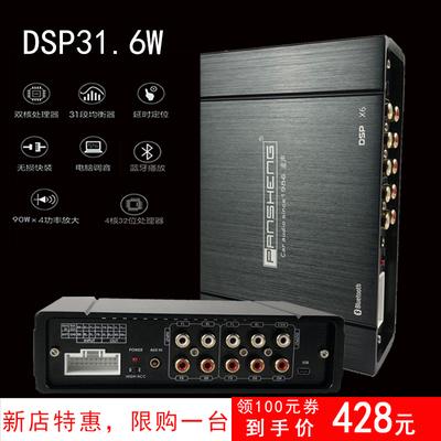 潘声31段dsp汽车音响改装车载功放六路大功率音频处理器无损安装