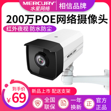 Mercury POE Cable 200W Network Camera High Definition Monitor Home Video Monitor Outdoor Suit