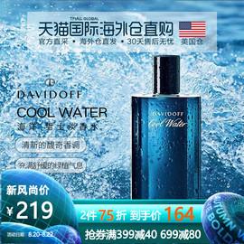 美国直邮Davidoff大卫杜夫CoolWater神秘冷水男士淡香水125ml海洋图片